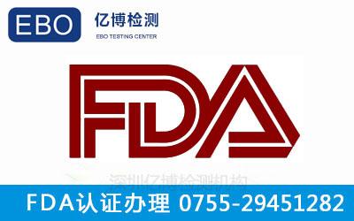 FDA认证作用