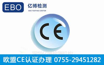 CE认证有效期