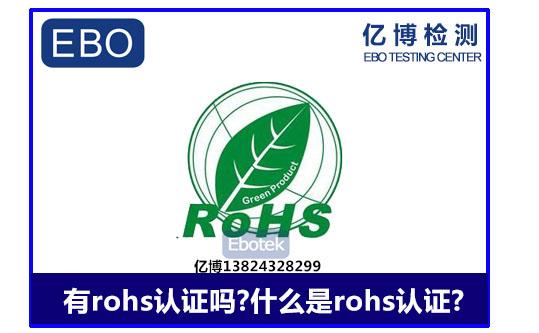 什么是rohs认证