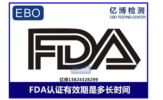 fda认证有效期